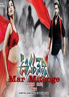 Mar Mitenge (2013) Hindi DVDRip Full Download Free Movie