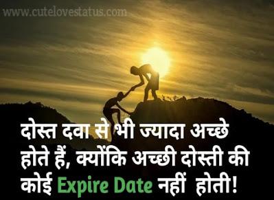 Best Friend Status hindi