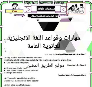 مذكره قواعد ومهارات اللغه الانجليزيه للصف الثالث الثانوي ، لمستر محمد فوزي
