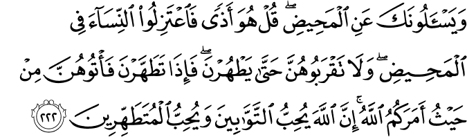 Surat Al-Baqarah Ayat 222