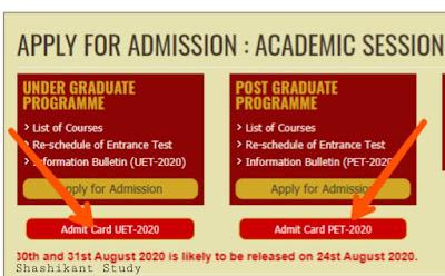 BHU-UET-PET-Admit-Card-2020