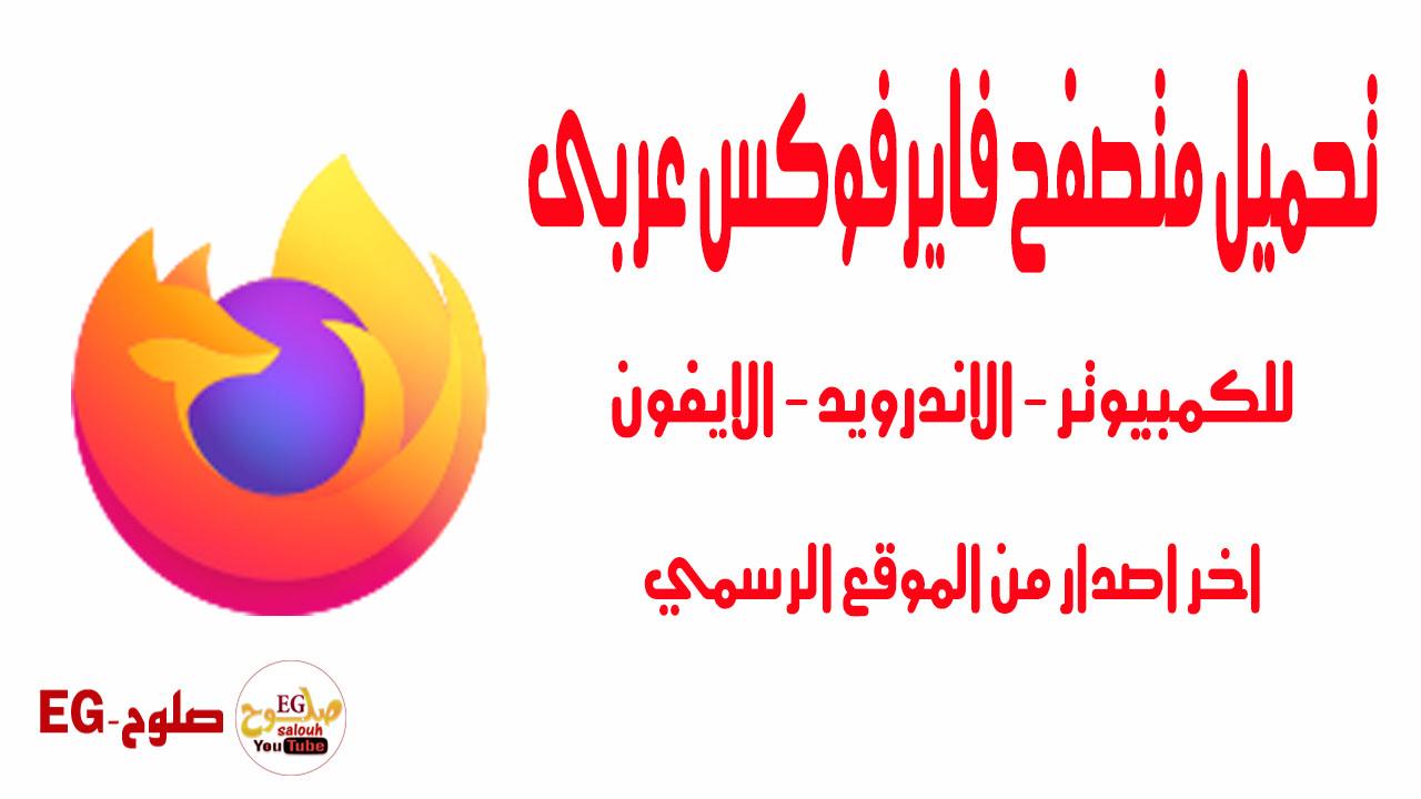 تحميل متصفح فايرفوكس عربى للكمبيوتر والاندرويد والايفون اخر اصدار