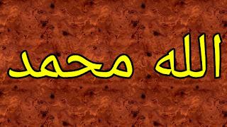Allah-muhammad-6