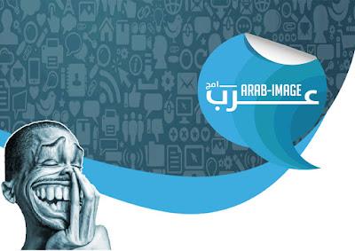 موقع عرب إمج وجهتك للحصول على الصور التعبيرية