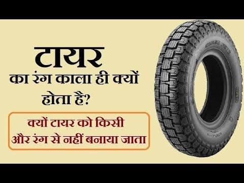 Rochak Jankari #1: टायर का रंग काला ही क्यों होता है? tyre ka rang kaala hi kyo hota hati?