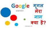 Mera naam kya hai google | गूगल मेरा नाम क्या है? | आपका नाम क्या है?