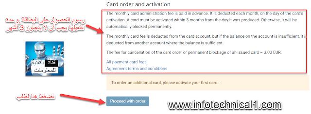 شرح خطوة بخطوة لبنك بايسيرا Paysera و كيفية فتح حساب و الحصول على بطاقة فيزا Paysera | السحب من البايبال