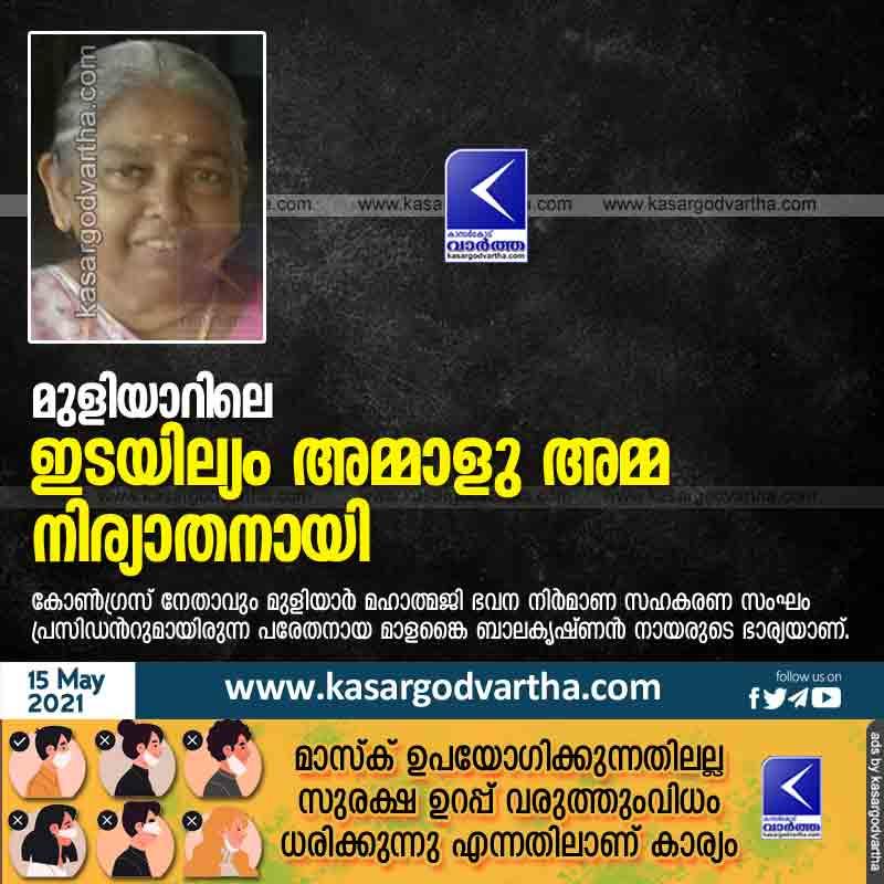 Kasaragod, Kerala, News, Idayillyam Ammalu Amma of Muliyar passed away.