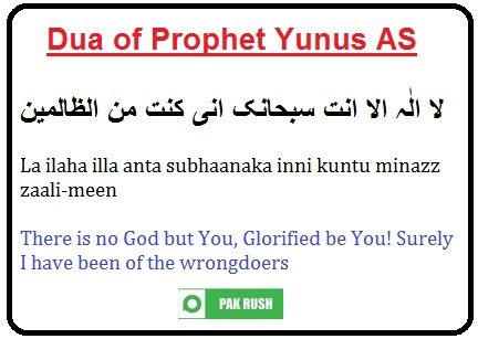 Prophet Yunus dua in Arabic text, English translation & transliteration