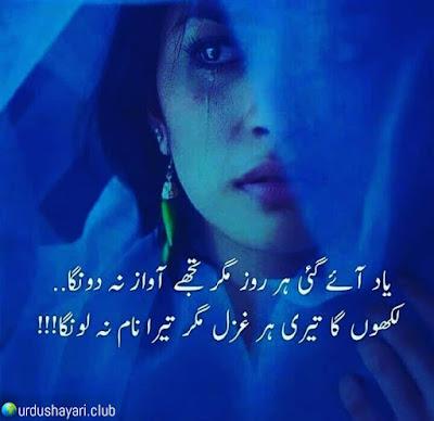 Yaad Aye gi Her Roz Mager Tujhe Awaz Na Donga..  Likho Ga Teri Her Ghazal Mager Tera Naam Na Longa..!!  #urduquotes