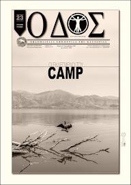 Οι εκλεγμένοι του camp
