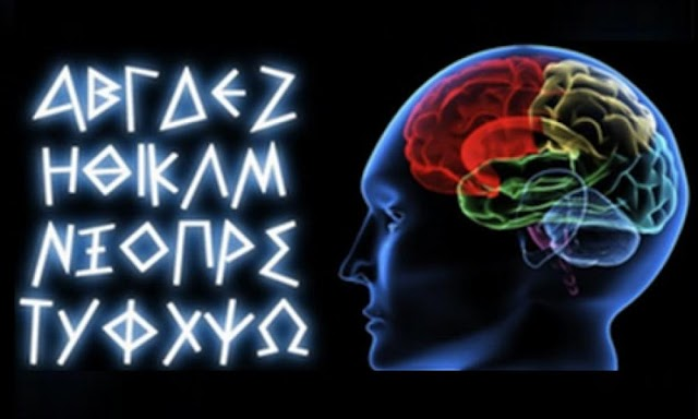 Γιατί η  Ελληνική  γλώσσα καθιερώνεται  διεθνώς, στον επιστημονικό κόσμο