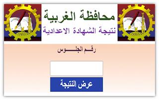 نتيجة الشهادة الإعدادية محافظة الجيزة 2020 بالاسم ورقم الجلوس