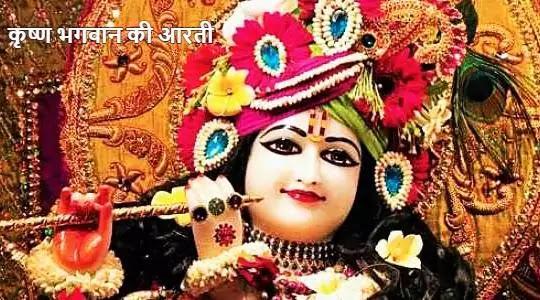 krishna aarti,कृष्ण भगवान की आरती,श्री कृष्ण भगवान की आरती