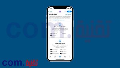 ملصق الخصوصية متاح الآن من خلال متجر التطبيقات