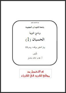 تحميل كتاب الحسبان 1 pdf، شرح التفاضل والتكامل للجامعات، الحسبان الجزء الأول ، جامعة السودان المفتوحة، الدوال والنهايات والاستمرار، قوانين التفاضل، الدالة الأسية واللوغريتمية، التفاضل الضمني والوسيطي، الحسبان في الرياضيات 1 pdf