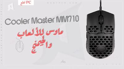 ماوس الالعاب Cooler Master MM710