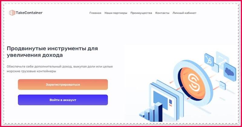 Мошеннический сайт take-container.com – Отзывы, развод, платит или лохотрон? Мошенники
