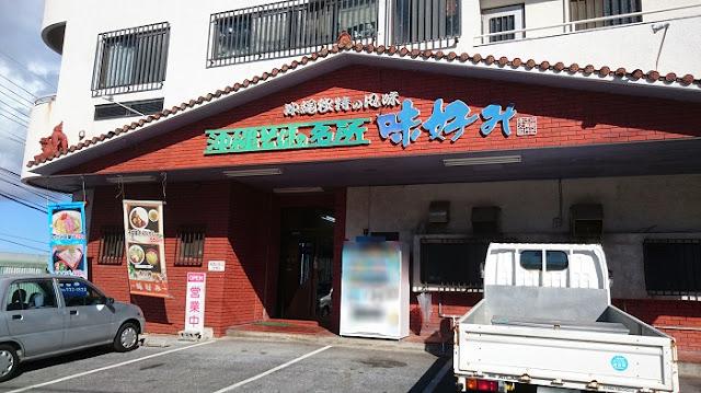 沖縄そばの名所 味好みの写真