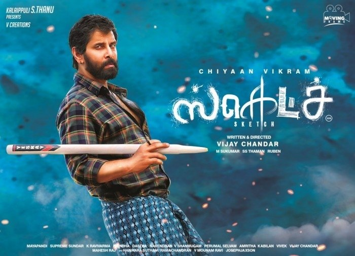 Image result for sketch 2018 movie screenshot