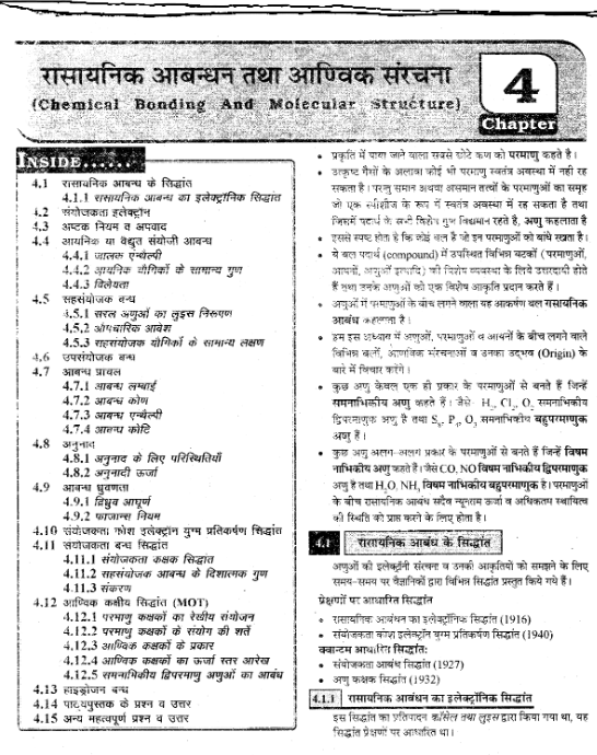 Class 11 chemistry chapter 4 notes