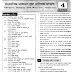 Class 11 chemistry chapter 4 notes in Hindi