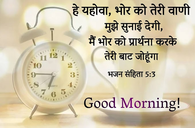 Good Morning Bible Verse With image In Hindi