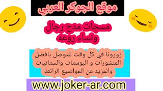 مسجات مدح رجال ونساء روعه 2019 اجمل رسائل الشكر والمدح - الجوكر العربي