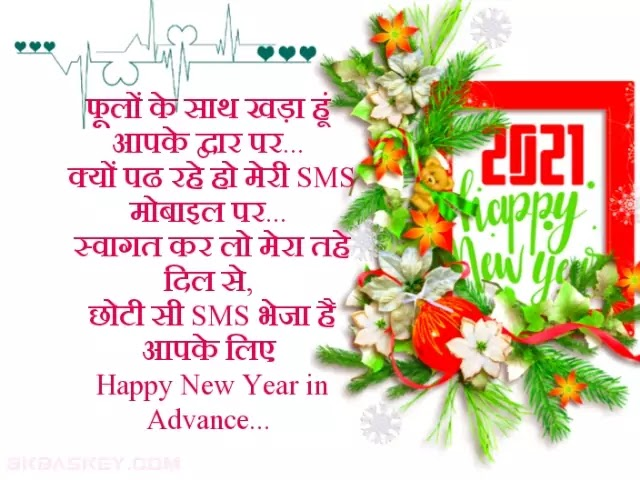 Happy New Year Wishes Quotes In Advance