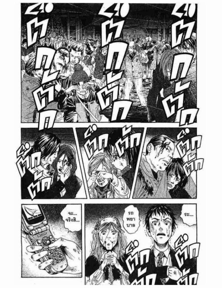Kanojo wo Mamoru 51 no Houhou - หน้า 89