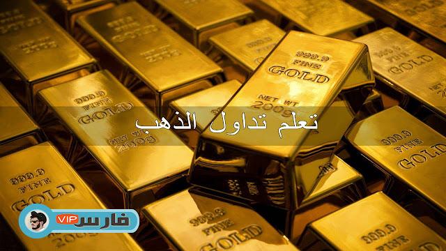 تداول بالذهب , افضل شركة لتداول الذهب , تداول الذهب عبر النت , كيفية تداول الذهب , التداول بالذهب , كيفية التداول في الذهب
