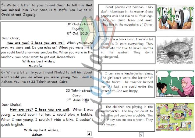 ملزمة سؤال البراجراف للصف السادس الإبتدائي
