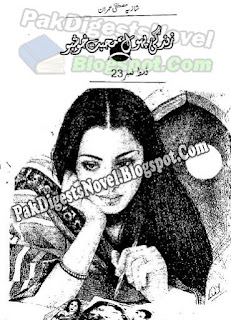 Zindagi Phool, Mohabbat Khusbu Episode 23 By Shazia Mustafa Imran Pdf Download