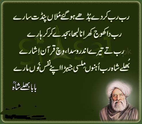 Kalam E Baba Bulleh Shah Pdf
