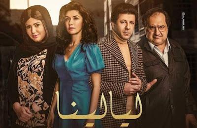 """مسلسل """" ليالينا """" الحلقة 1 لـ رمضان 2020 بـ جودة عالية و بدون اعلانات"""