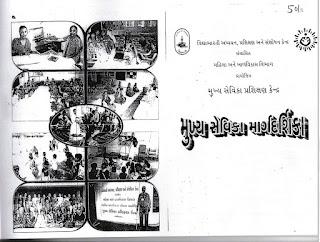 Mukhy Sevika Exam Most useful study material book full PDF download