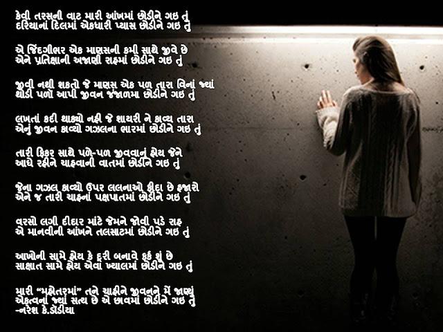 Kevi Taras Ni Vaat Mari Ankh Ma Gujarati Gazal By Naresh K. Dodia
