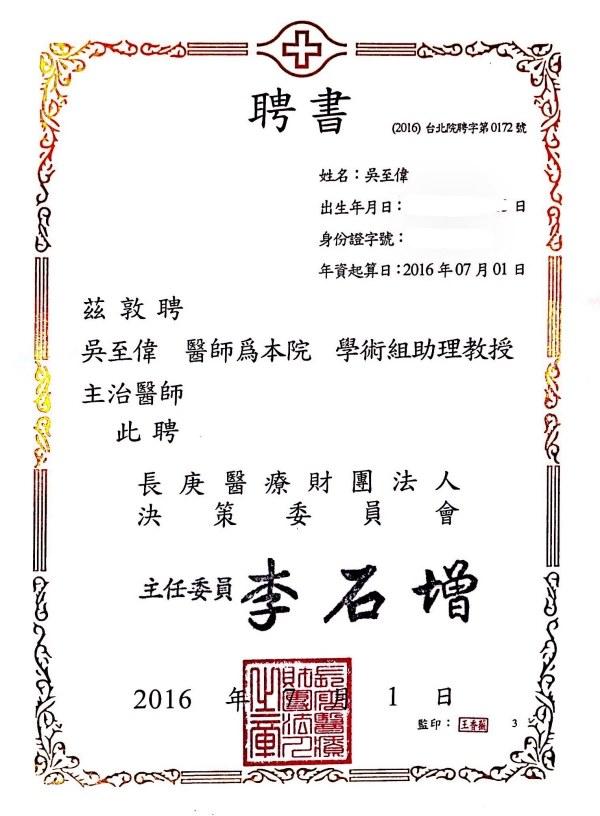 ▲吳至偉醫師獲聘為長庚醫院學術組教授