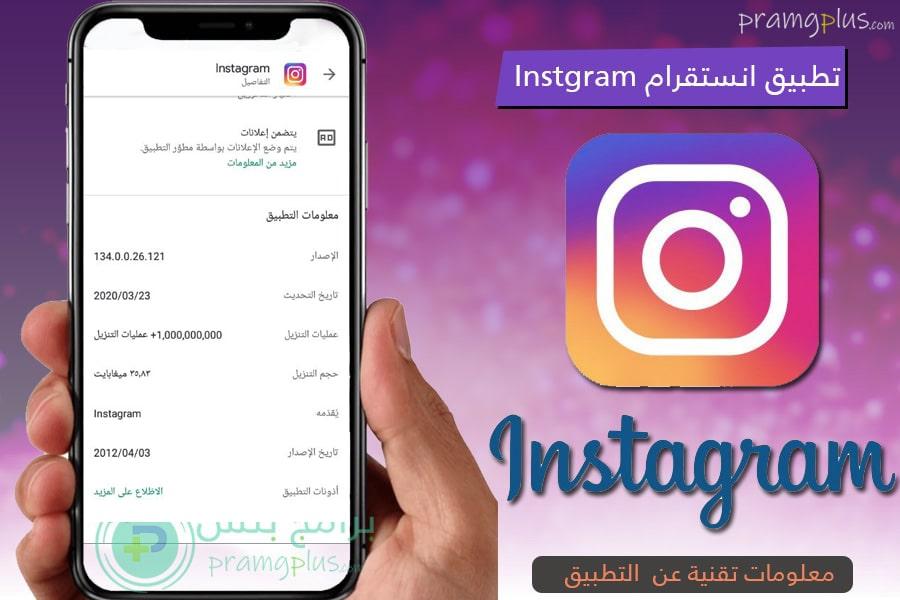 معلومات تنزيل انستقرام Instagram 2020