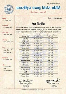 Dashain tika time 2077
