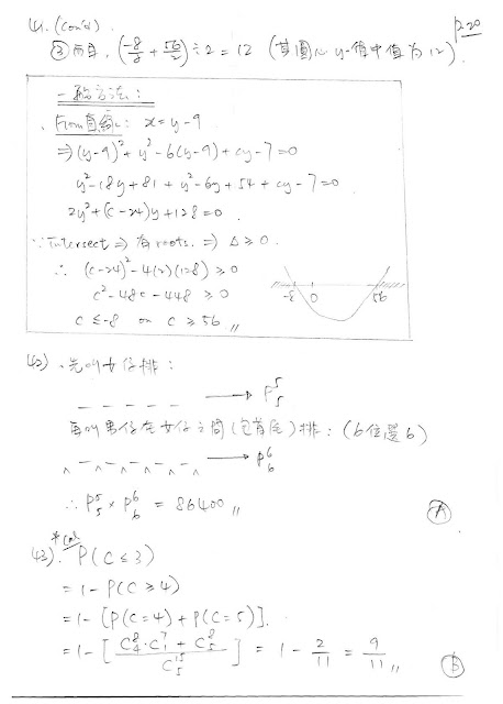 2020 DSE Math Paper 2 MC Full Explanation 數學 卷二 答案 解題步驟 Q41, 42, 43