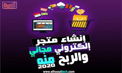 انشاء متجر الكتروني بنفسك مجانا بيع سلعك ومنتجاتك 2020