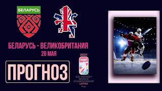 Беларусь – Великобритания где СМОТРЕТЬ ОНЛАЙН БЕСПЛАТНО 26 МАЯ 2021 (ПРЯМАЯ ТРАНСЛЯЦИЯ) в 20:15 МСК.