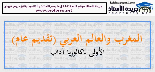 (تقديم عام) درس المغرب والعالم العربي الأولى باكالوريا آداب