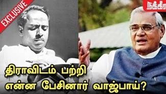 Atal Bihari Vajpayee about Dravidian Ideology