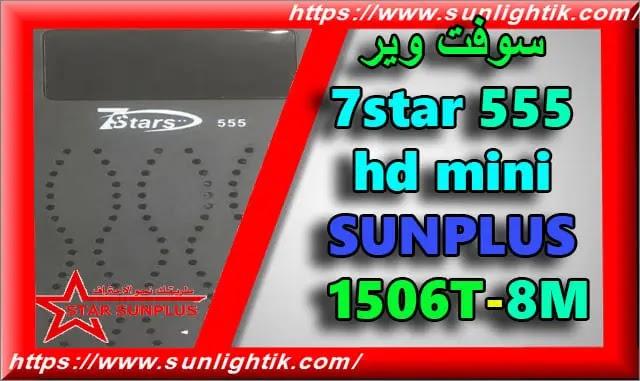 أفضل سوفت وير 7STAR 555 HD MINI
