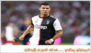 كريستيانو رونالدو......هداف الدوري الإيطالي