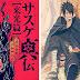 Jadwal Rilis Naruto Shippuden Nov - Des 2016 [UPDATE]