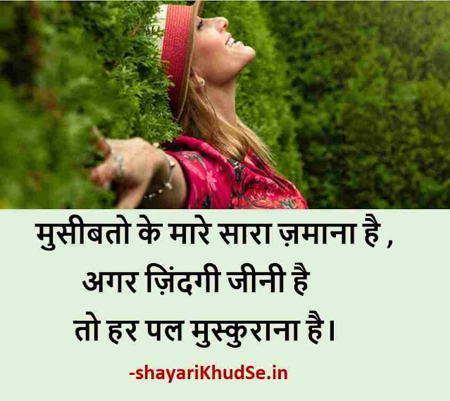 Life changing quotes in hindi images, Life changing quotes hd images, Best Life changing quotes images