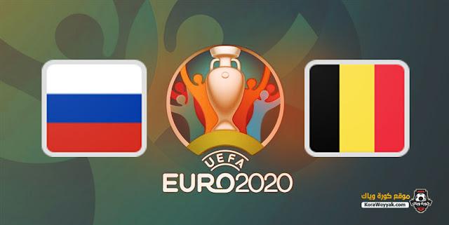 نتيجة مباراة بلجيكا وروسيا اليوم 11 يونيو 2021 في يورو 2020